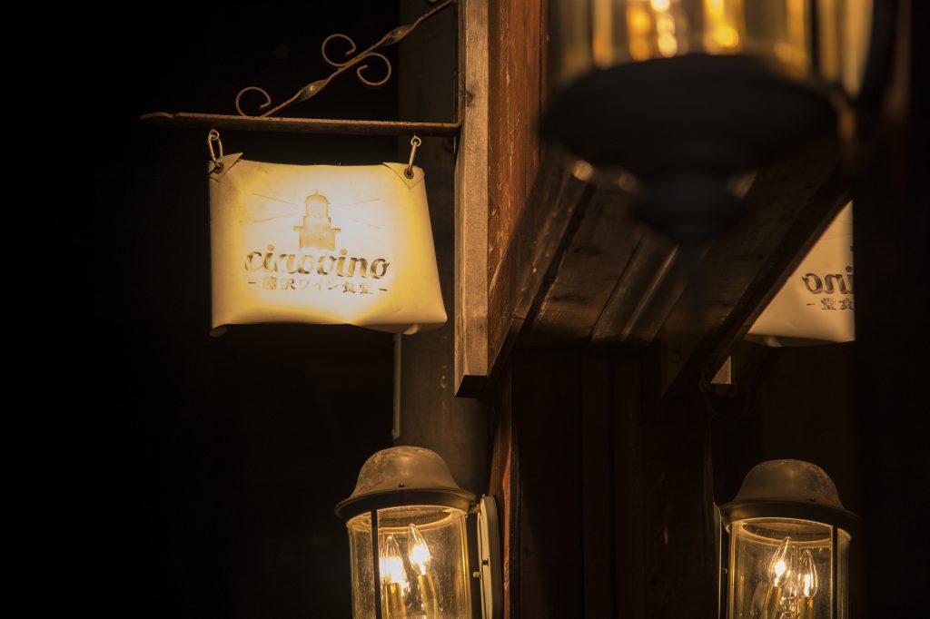 イタリアン 藤沢ワイン食堂 ギャラリー画像35